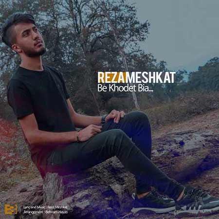 Reza Meshkat Be Khodet Bia - دانلود آهنگ به خودت بیا رضا مشکات