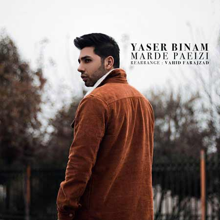 Yaser Binam Marde Paeizi - دانلود آهنگ مرد پاییزی یاسر بینام