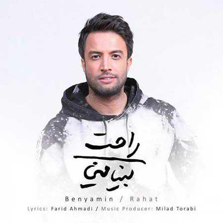 Benyamin Bahadori Rahat - دانلود آهنگ راحت بنیامین بهادری