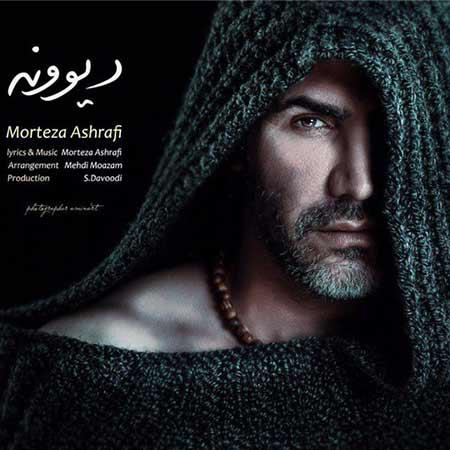 Morteza Ashrafi Divoone - دانلود آهنگ دیوونه مرتضی اشرفی