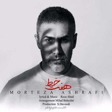 Morteza Ashrafi Haft Khat - دانلود آهنگ هفت خط مرتضی اشرفی