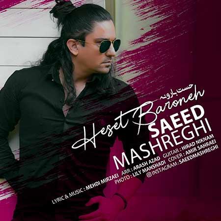 Saeed Mashreghi Heset Baroone - دانلود آهنگ حست بارونه سعید مشرقی