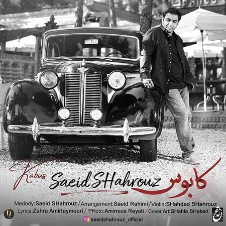 Saeid Shahrouz Kaboos - دانلود آهنگ کابوس سعید شهروز