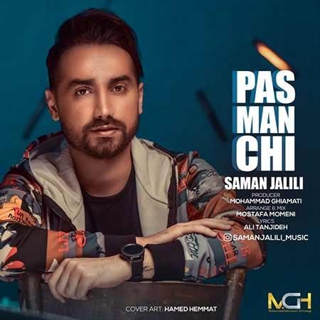 Saman Jalili Pas Man Chi - دانلود آهنگ پس من چی سامان جلیلی
