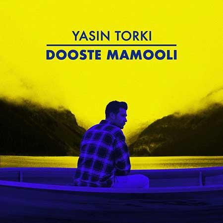 Yasin Torki Dooste Mamooli - دانلود آهنگ دوست معمولی یاسین ترکی