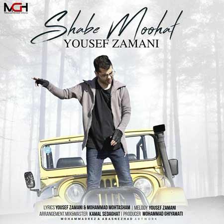 Yousef Zamani Shabe Moohat - دانلود آهنگ شب موهات یوسف زمانی