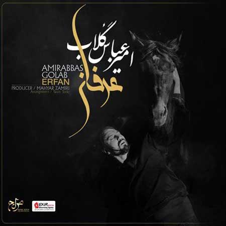 Amir Abbas Golab Erfan - دانلود آهنگ عرفان امیرعباس گلاب