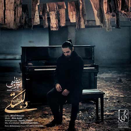 Amir Azimi Delbastegi - دانلود آهنگ دلبستگی امیر عظیمی