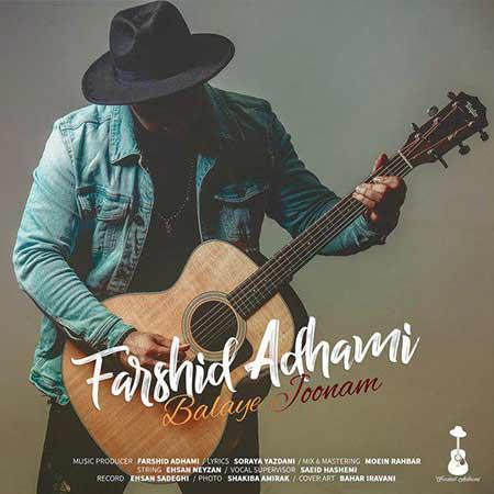 Farshid Adhami Balaye Joonam - دانلود آهنگ بلای جونم فرشید ادهمی