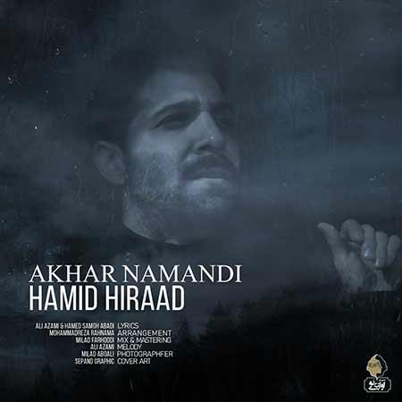 Hamid Hiraad Akhar Namand - دانلود آهنگ آخر نماندی حمید هیراد