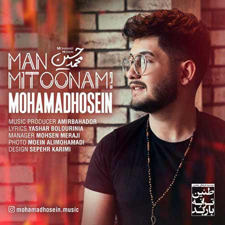 دانلود آهنگ من میتونم محمدحسین