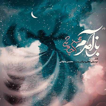 Mohsen Chavoshi Baz Amadam - دانلود آهنگ باز آمدم محسن چاوشی
