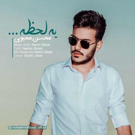 Mohsen Mahboubi Ye Lahze - دانلود آهنگ یه لحظه محسن محبوبی