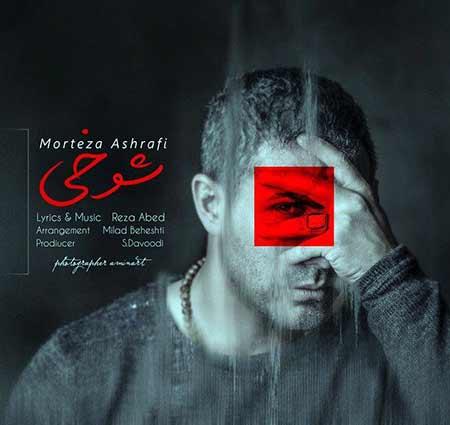 Morteza Ashrafi Shookhi - دانلود آهنگ شوخی مرتضی اشرفی