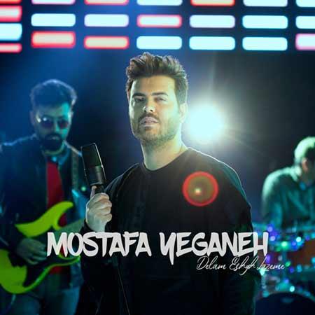 Mostafa Yeganeh Delam Eshgh Lazeme - دانلود آهنگ دلم عشق لازمه مصطفی یگانه