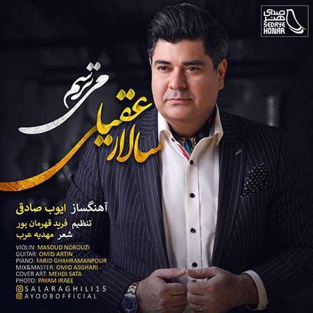 Salar Aghili Mitarsam - دانلود آهنگ میترسم سالار عقیلی