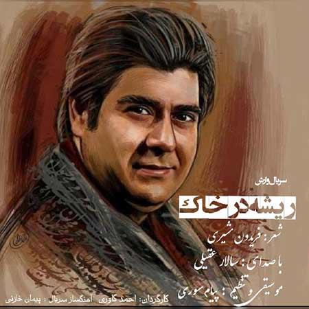 Salar Aghili Rishe Dar Khak - دانلود آهنگ ریشه در خاک سالار عقیلی