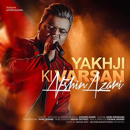 Afshin Azari Yakhji Ki Varsan - دانلود آهنگ یاخچی کی وارسان افشین آذری