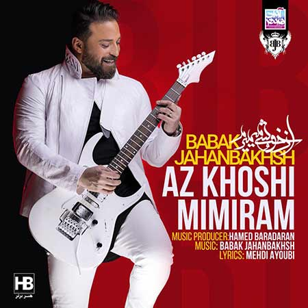 Babak Jahanbakhsh Az Khoshi Mimiram - آهنگ از خوشی میمیرم بابک جهانبخش