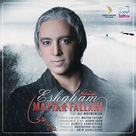 Mazyar Fallahi Eshgham - دانلود آهنگ عشقم مازیار فلاحی