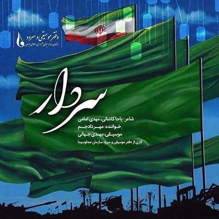 Mehraad Jam Sardar - دانلود آهنگ سردار مهراد جم