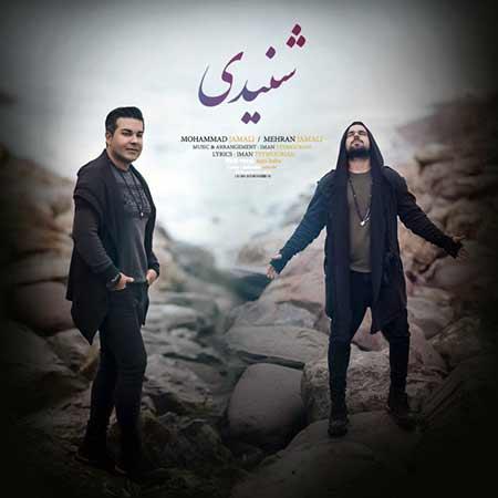 دانلود آهنگ شنیدی محمد جمالی و مهران جمالی