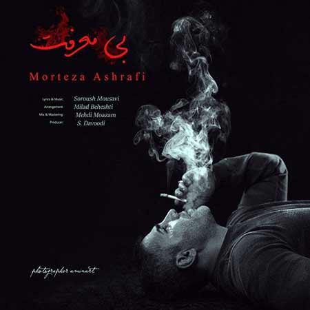 Morteza Ashrafi Bi Marefat - دانلود آهنگ بی معرفت مرتضی اشرفی
