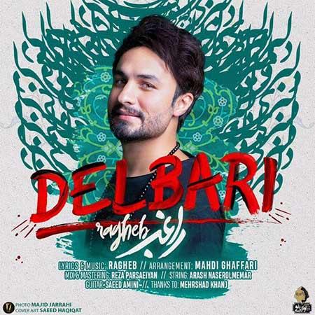 Ragheb Delbari - دانلود آهنگ دلبری راغب