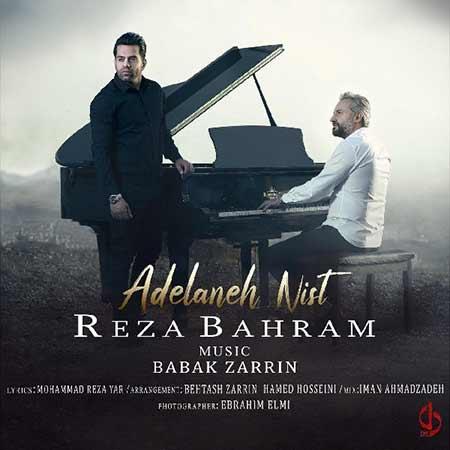 Reza Bahram Adelane Nist - دانلود آهنگ عادلانه نیست رضا بهرام
