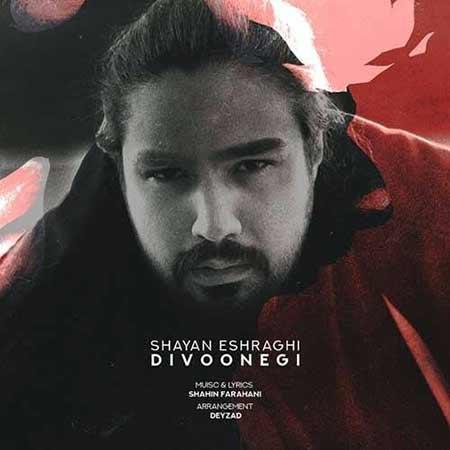 Shayan Eshraghi Divoonegi - دانلود آهنگ دیوونگی شایان اشراقی