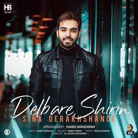 Sina Derakhshande Delbare Shirin - دانلود آهنگ دلبر شیرین سینا درخشنده