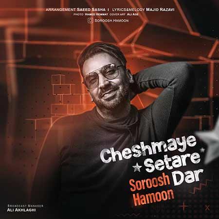 Soroosh Hamoon Cheshmaye Setare Dar - دانلود آهنگ چشمای ستاره دار سروش هامون