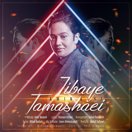 Amin Bani Zibaye Tamashaei - دانلود آهنگ زیبای تماشایی امین بانی
