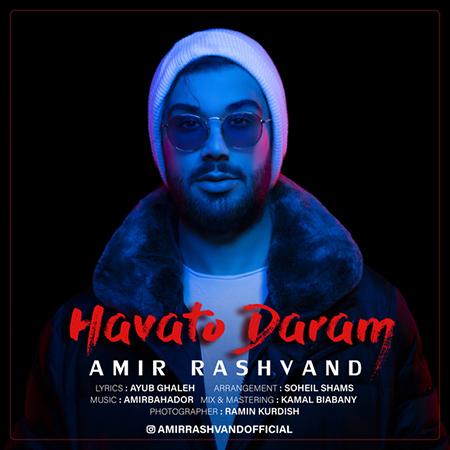 Amir Rashvand Havato Daram - دانلود آهنگ هواتو دارم امیر رشوند