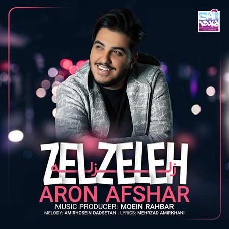 Aron Afshar Zelzeleh - دانلود آهنگ زلزله آرون افشار