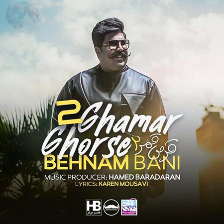 Behnam Bani Ghorse Ghamar 2 - دانلود آهنگ قرص قمر ۲ بهنام بانی