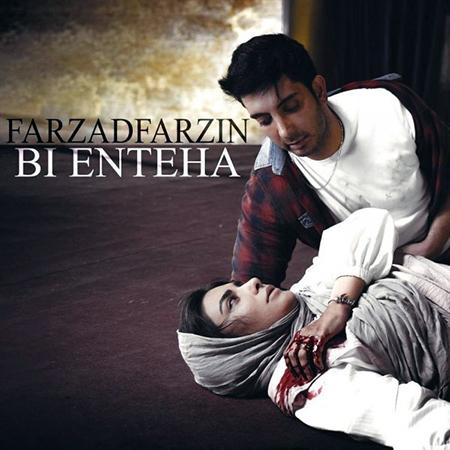 Farzad Farzin Bi Enteha - دانلود آهنگ بی انتها فرزاد فرزین
