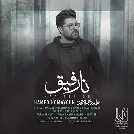 Hamed Homayoun Narefigh - دانلود آهنگ نارفیق حامد همایون