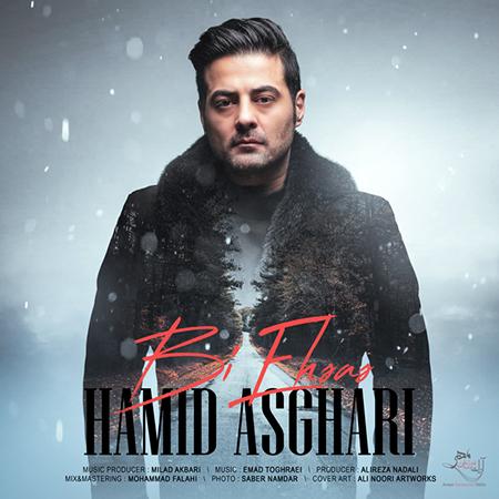 Hamid Asghari Bi Ehsas - دانلود آهنگ بی احساس حمید اصغری
