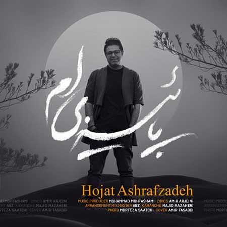 Hojat Ashrafzadeh Paeeziam - دانلود آهنگ پاییزی ام حجت اشرف زاده
