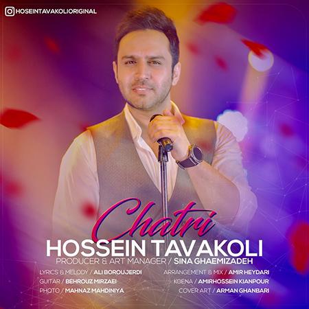 Hossein Tavakoli Chatri - دانلود آهنگ چتری حسین توکلی