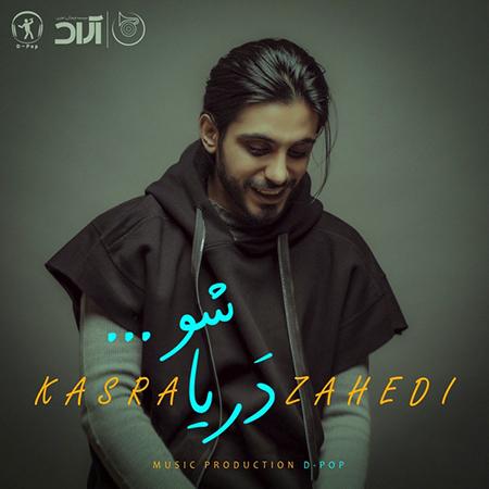 Kasra Zahedi Darya Sho - دانلود آهنگ دریا شو کسری زاهدی