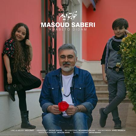 Masoud Saberi Khabeto Didam - دانلود آهنگ خوابتو دیدم مسعود صابری