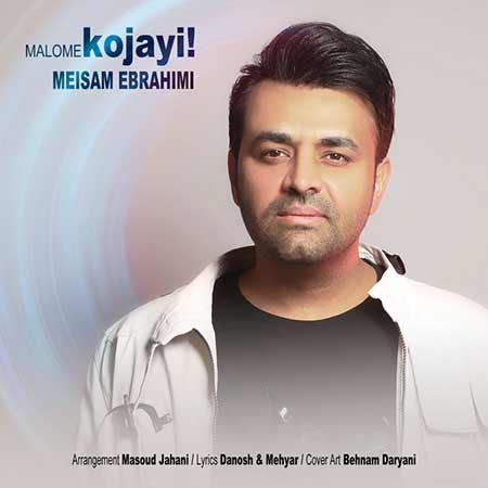 Meysam Ebrahimi Maloome Kojaei - دانلود آهنگ معلومه کجایی میثم ابراهیمی
