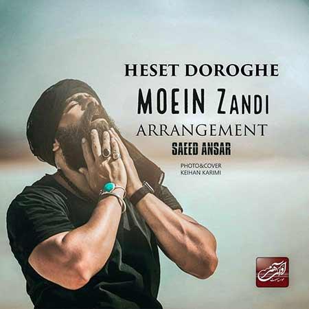 Moein Z Heset Dorooghe - دانلود آهنگ حست دروغه معین زد