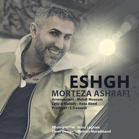 Morteza Ashrafi Eshgh - دانلود آهنگ عشق مرتضی اشرفی