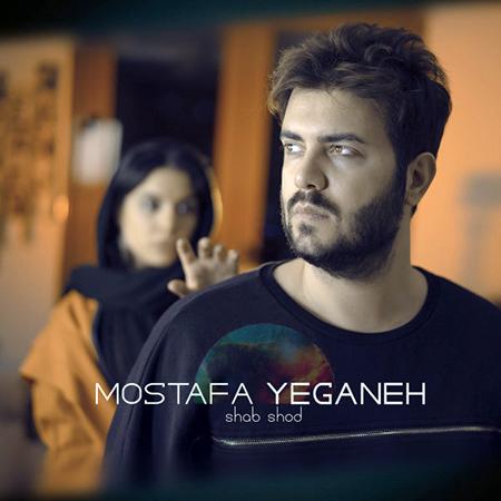 Mostafa Yeganeh Shab Shod - دانلود آهنگ شب شد مصطفی یگانه