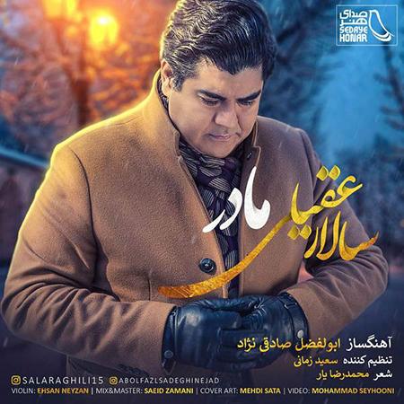 Salar Aghili Madar - دانلود آهنگ مادر سالار عقیلی