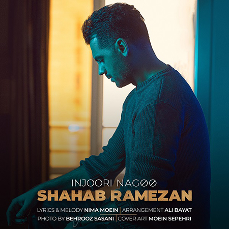 Shahab Ramezan Injoori Nagoo - دانلود آهنگ اینجوری نگو شهاب رمضان