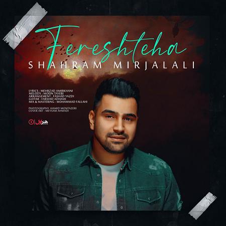 Shahram Mirjalali Fereshteha - دانلود آهنگ فرشته ها شهرام میرجلالی